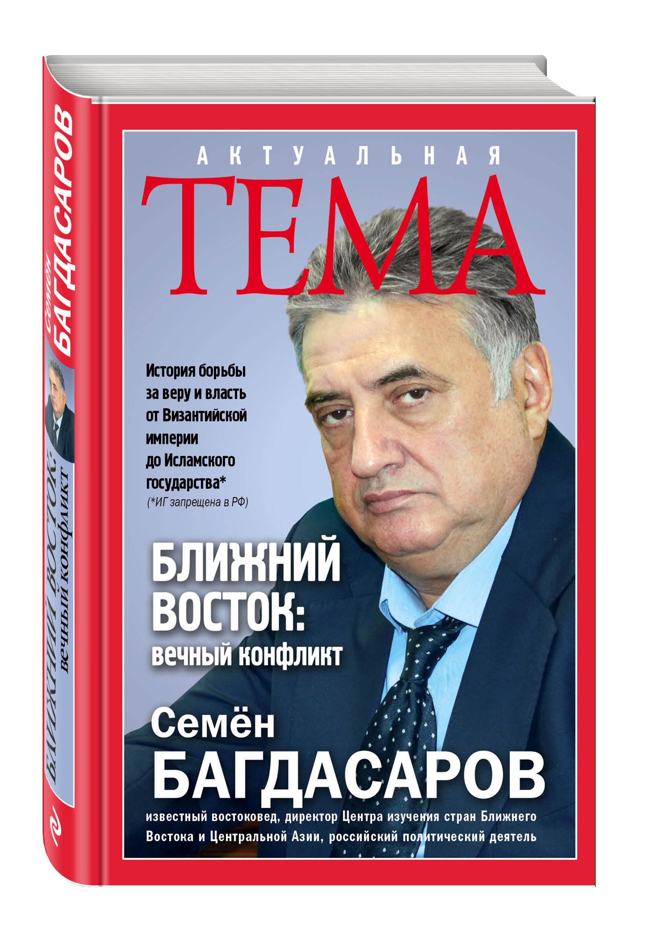 Багдасаров С.А. Ближний Восток: вечный конфликт vostok 420892 восток