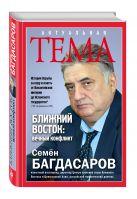 Багдасаров С.А. - Ближний Восток: вечный конфликт' обложка книги