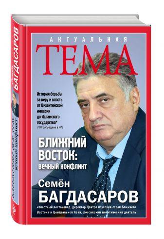 Семен Багдасаров - Ближний Восток: вечный конфликт обложка книги