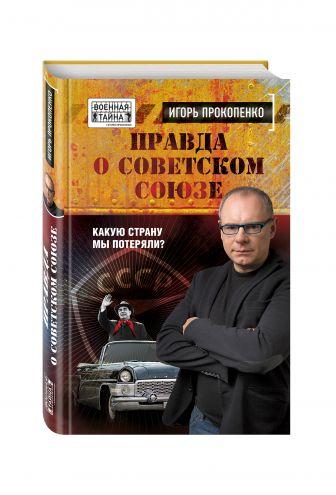 Игорь Прокопенко - Правда о Советском Союзе. Какую страну мы потеряли? обложка книги