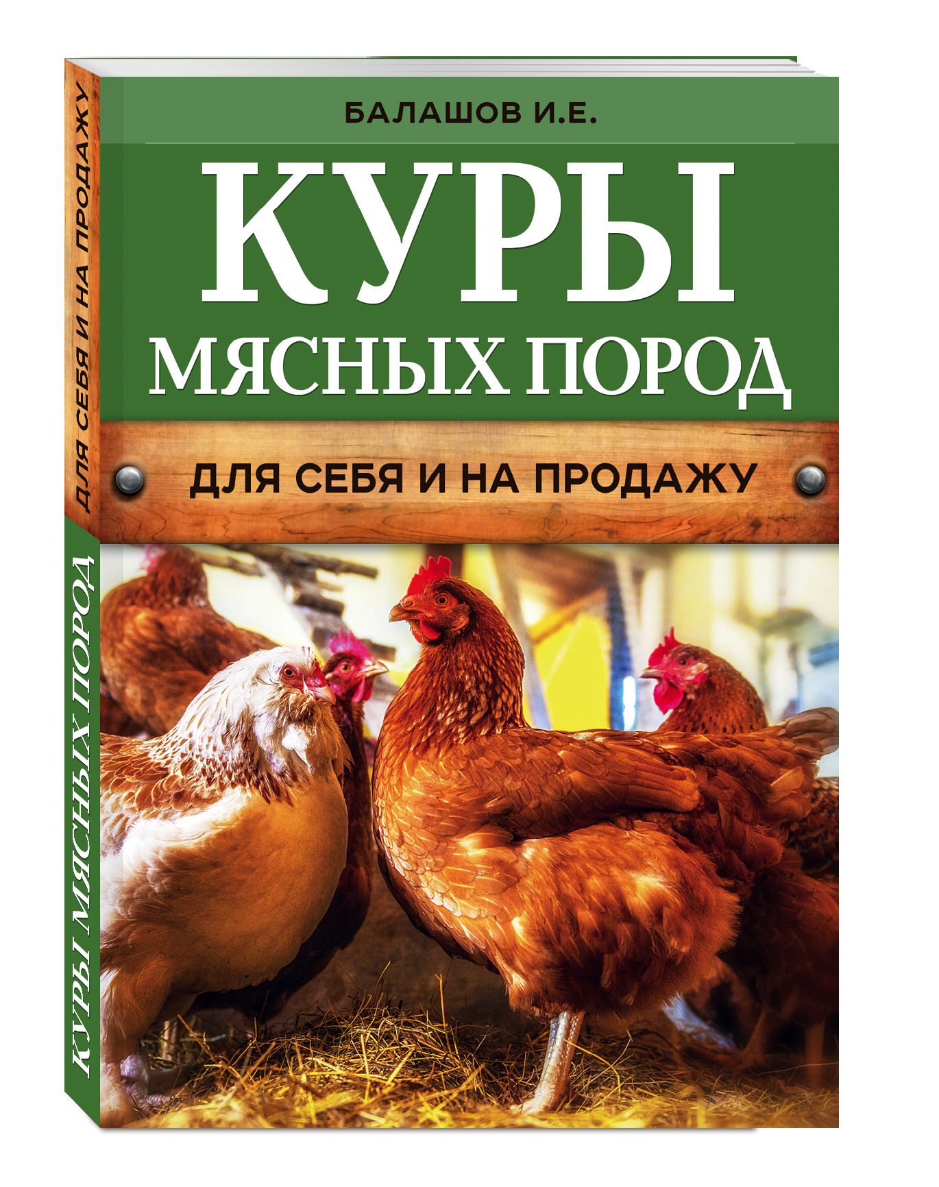 И.Е. Балашов Куры мясных пород (нов.оф.)