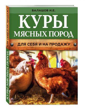 И.Е. Балашов - Куры мясных пород (нов.оф.) обложка книги
