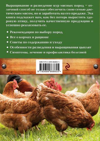 Куры мясных пород (нов.оф.) И.Е. Балашов