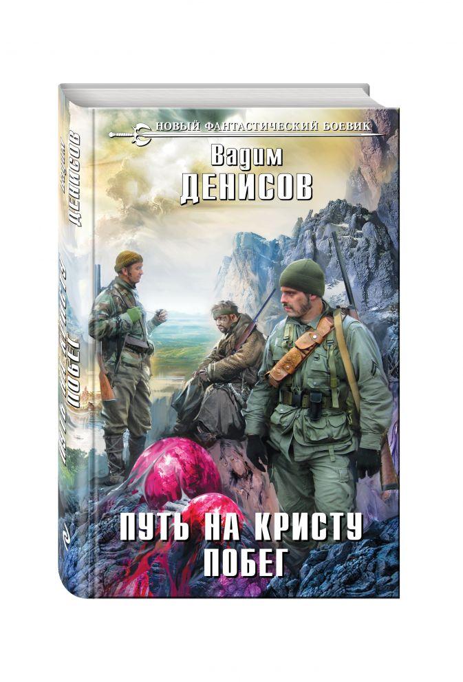 Вадим Денисов - Путь на Кристу. Побег обложка книги