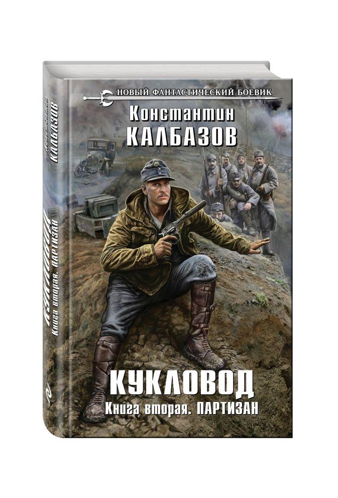 Константин Калбазов - Кукловод. Книга 2. Партизан обложка книги
