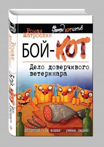Роман Матроскин - Бой-КОТ. Дело доверчивого ветеринара обложка книги