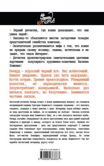 Бой-КОТ. Дело доверчивого ветеринара Роман Матроскин