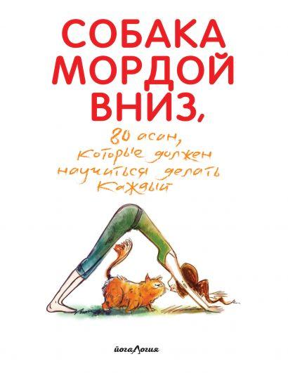 Собака мордой вниз, или 80 асан, которые должен научиться делать каждый (2-е. изд) - фото 1