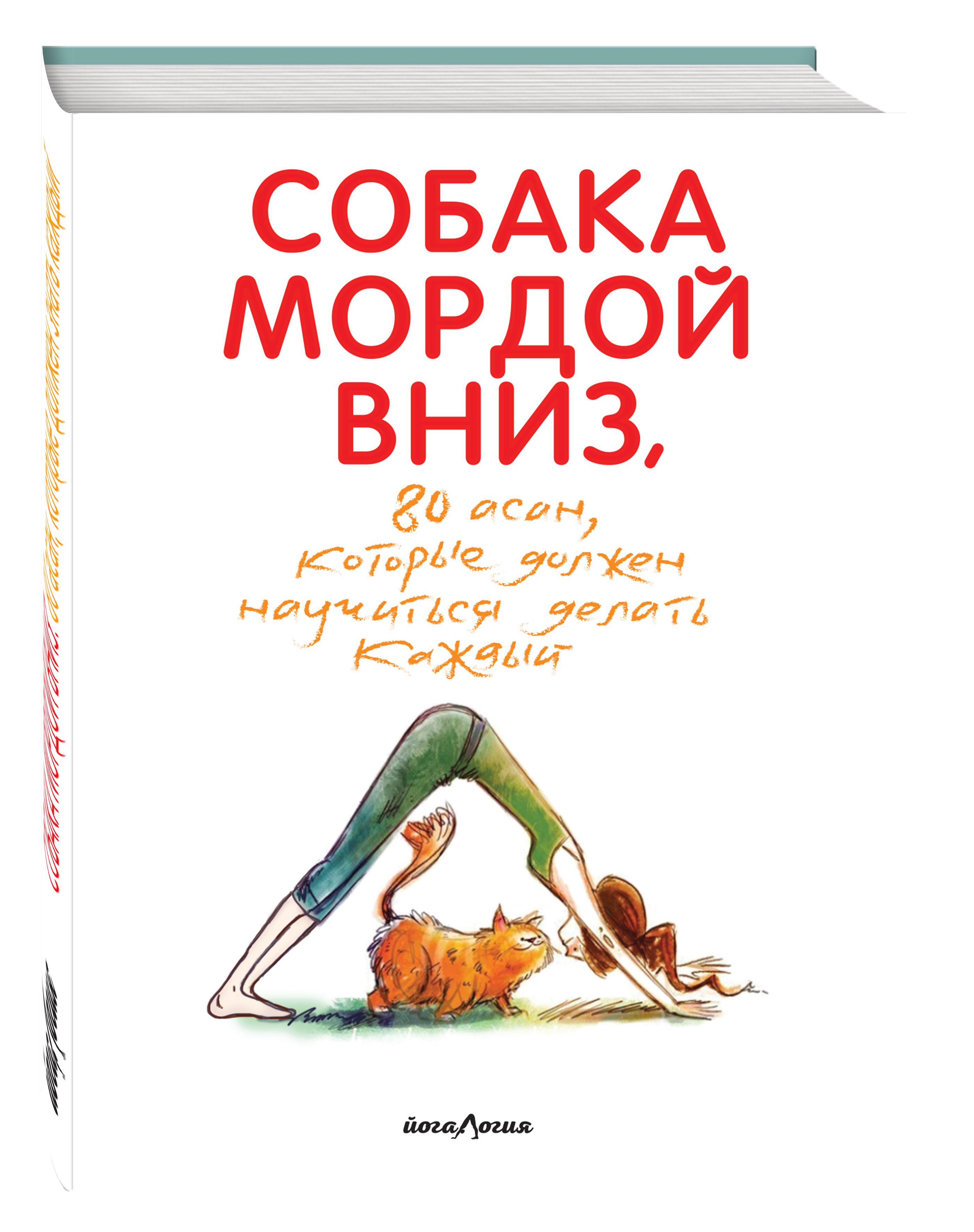 Собака мордой вниз, или 80 асан, которые должен научиться делать каждый (2-е. изд) mt5507zaaj acah