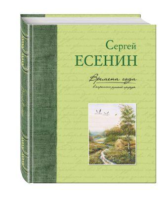 Времена года в картинах русской природы Сергей Есенин
