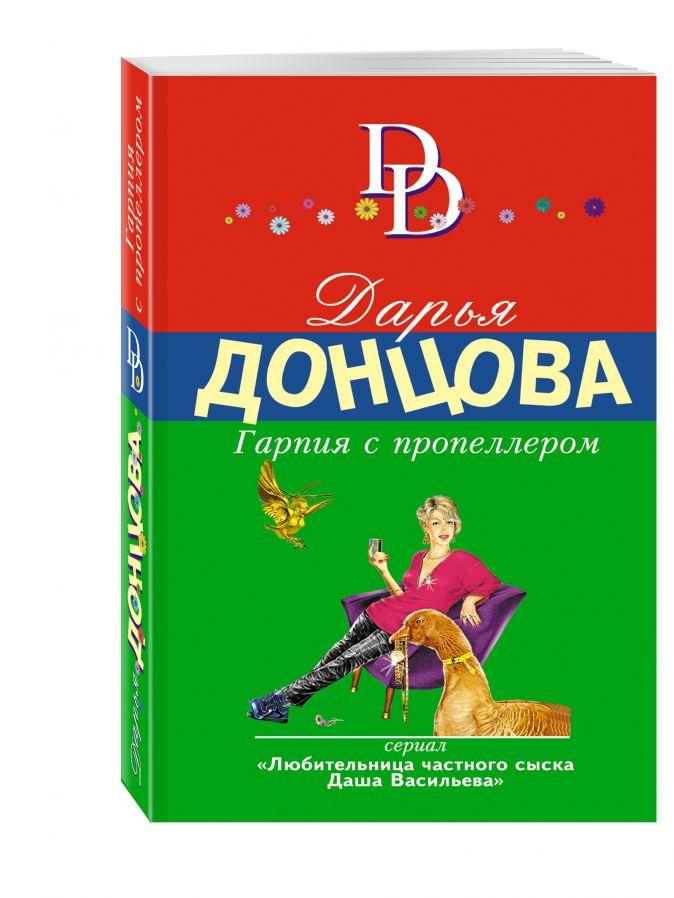 Дарья Донцова - Гарпия с пропеллером обложка книги