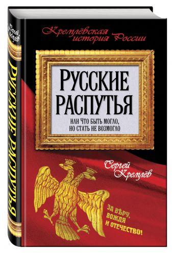 Сергей Кремлев - Русские распутья, или Что быть могло, но стать не возмогло обложка книги