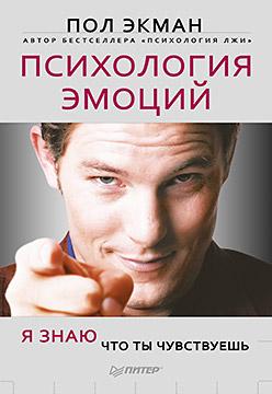 Экман П - Психология эмоций. Я знаю, что ты чувствуешь обложка книги