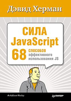 Херман Д - Сила JavaScript. 68 способов эффективного использования JS обложка книги