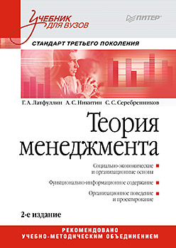 Теория менеджмента: Учебник для вузов. 2-е изд. Стандарт 3-го поколения Латфуллин Г Р