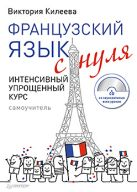 Французский язык с нуля. Интенсивный упрощенный курс + CD