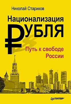 Стариков Н В - Национализация рубля — путь к свободе России (мяг. Обл) обложка книги
