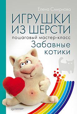 Смирнова Е В - Игрушки из шерсти: пошаговый мастер-класс обложка книги