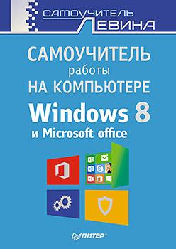 Самоучитель работы на компьютере. Windows 8 и Microsoft Office - фото 1