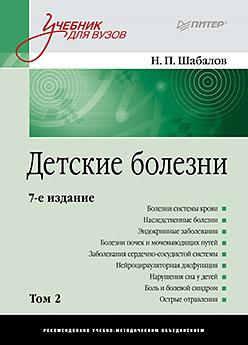Детские болезни: Учебник для вузов (том 2). 7-е изд. Шабалов Н П