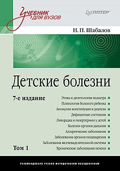Шабалов Н П - Детские болезни: Учебник для вузов (том 1). 7-е изд. обложка книги