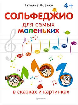 Яценко Т В - Сольфеджио для самых маленьких 4+ обложка книги