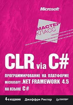 Рихтер Д - CLR via C#. Программирование на платформе Microsoft .NET Framework 4.5 на языке C#. 4-е изд. обложка книги