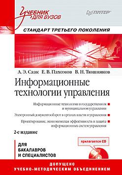 Информационные технологии управления: Учебник для вузов. 2-е изд. (+СD). Стандарт третьего поколения Саак А Э