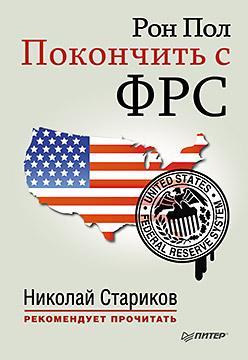 Пол Р - Покончить с ФРС обложка книги