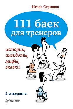 111 баек для тренеров. 2-е изд. Скрипюк И И