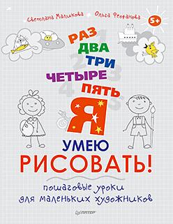 Маликова С И - Раз, два, три, четыре, пять — я умею рисовать! Пошаговые уроки для маленьких художников. 5+ обложка книги