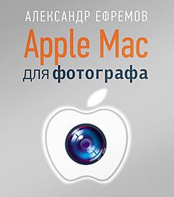 Apple Mac для фотографа Ефремов А А