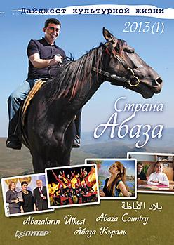 Дайджест культурной жизни 2013 (1). Страна Абаза