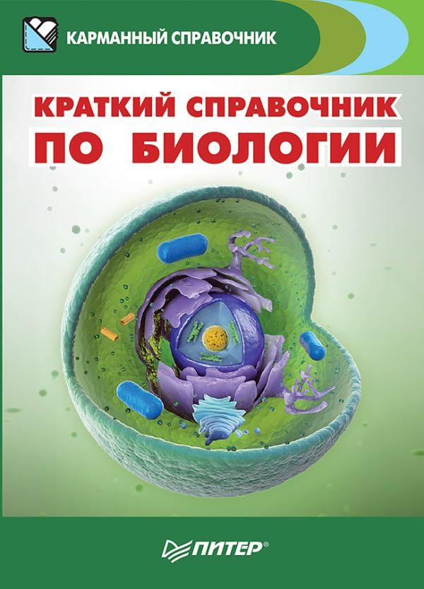 цены Краткий справочник по биологии