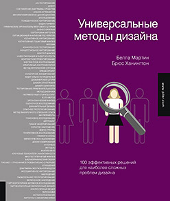 Мартин Б - Универсальные методы дизайна обложка книги