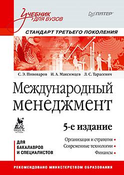 Международный менеджмент: Учебник для вузов. 5-е изд.  Стандарт третьего поколения Пивоваров С Э
