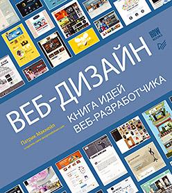 Макнейл П - Веб-дизайн. Книга идей веб-разработчика обложка книги