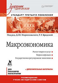Бродская Т Г - Макроэкономика: Учебник для вузов. Стандарт третьего поколения обложка книги