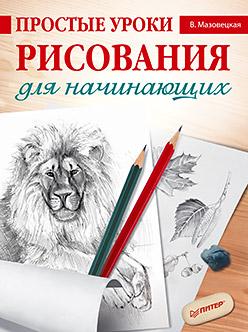 Простые уроки рисования для начинающих Мазовецкая В В