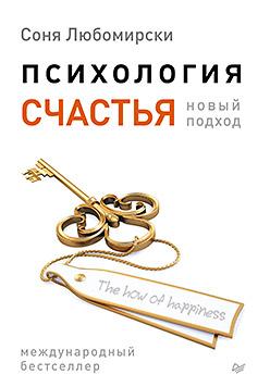 Любомирски С - Психология счастья. Новый подход обложка книги