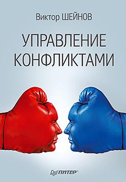Управление конфликтами Шейнов В П