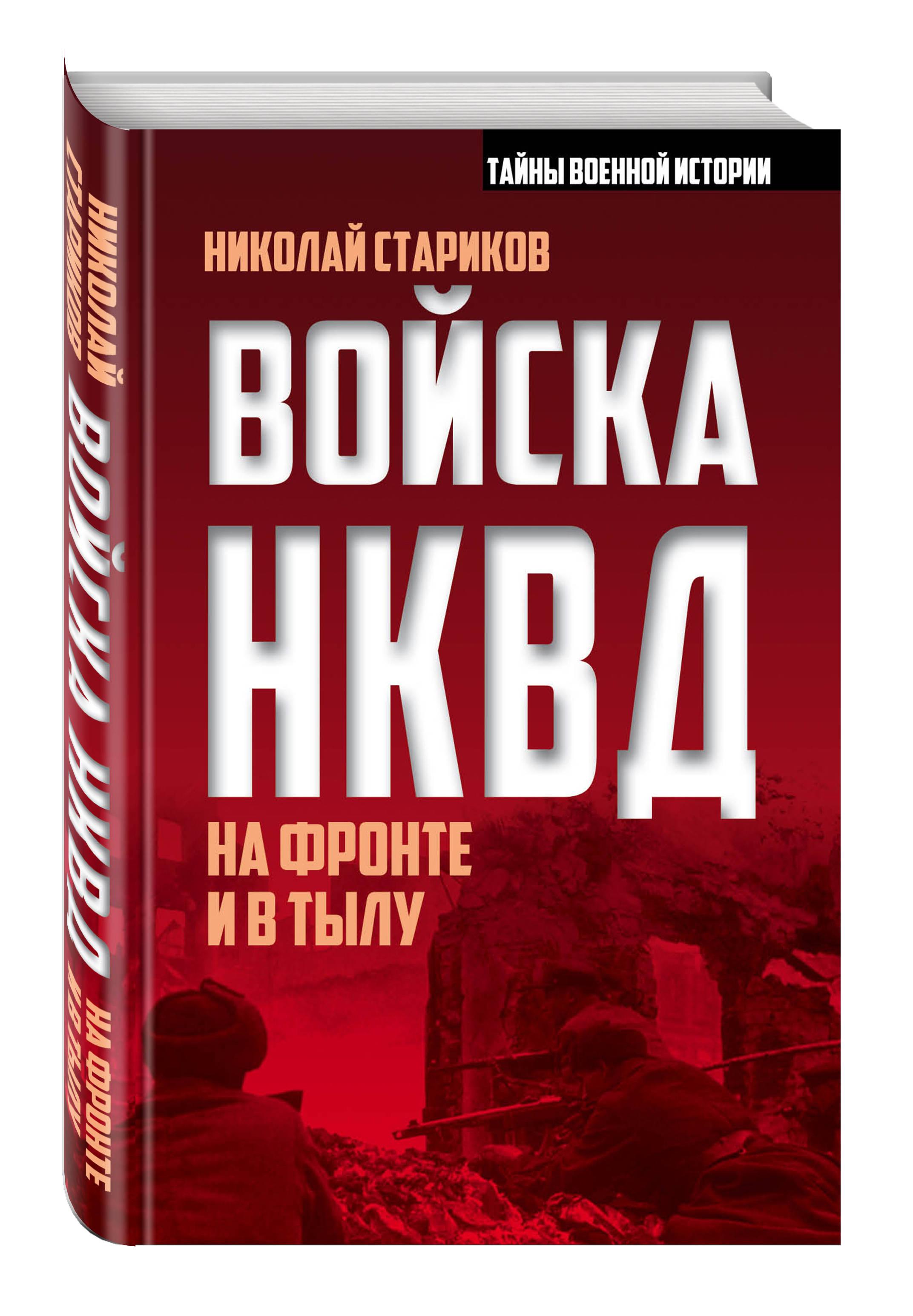 Стариков Н.Н. Войска НКВД на фронте и в тылу рунов в закулисные войны штрафники заградотряды трудовые армии