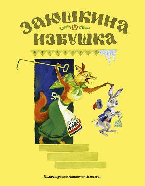 Афанасьев А.Н. - Заюшкина избушка : [сказка] обложка книги
