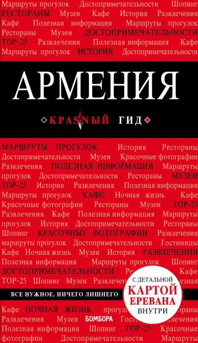 Армения: путеводитель + карта - фото 1