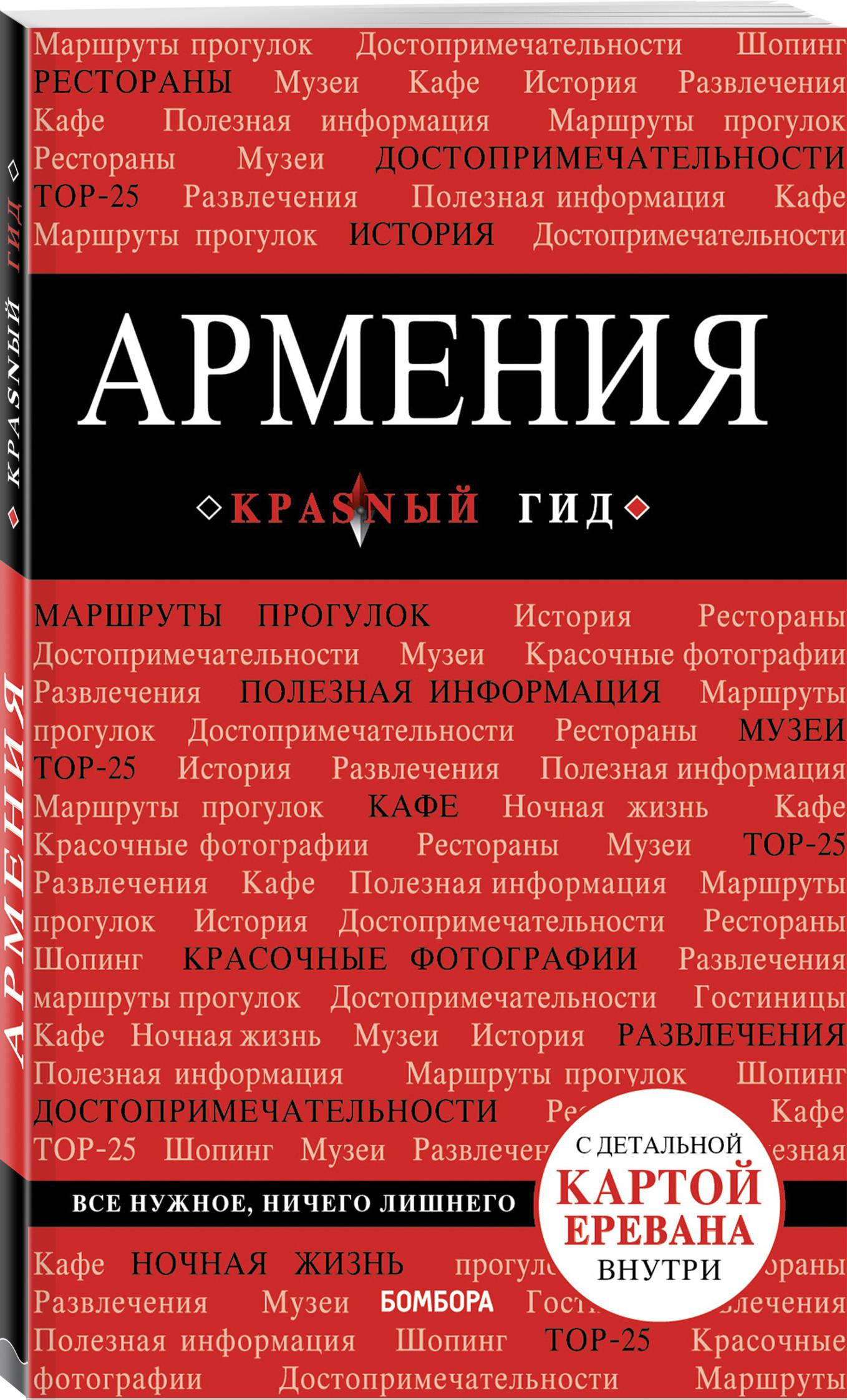 Армения: путеводитель + карта