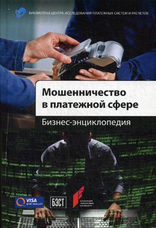 Мошенничество в платежной сфере: Бизнес-энциклопедия коллектив авторов .