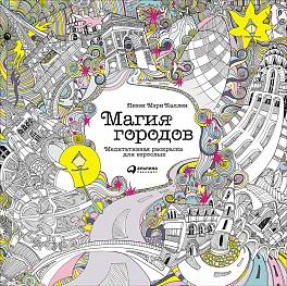 Каллен Л. - Магия городов: Медитативная раскраска для взрослых обложка книги