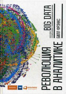 Революция в аналитике: Как в эпоху Big Data улучшить ваш бизнес с помощью операционной аналитики