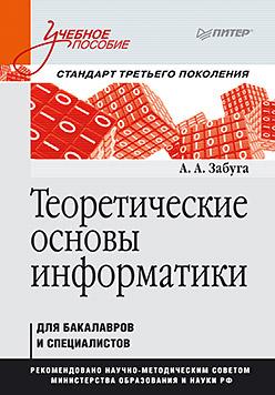 Теоретические основы информатики. Учебное пособие. Стандарт третьего поколения Забуга  А А