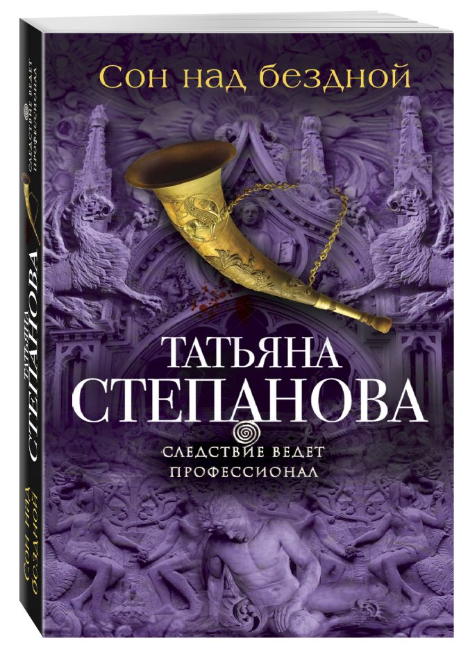 Татьяна Степанова - Сон над бездной обложка книги